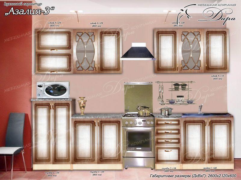 Кухонный гарнитур Азалия-3