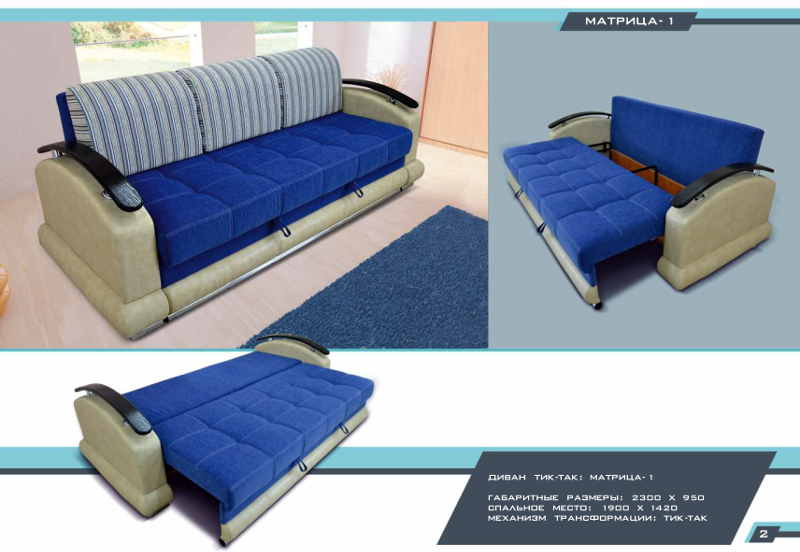 диван «Матрица - 1»