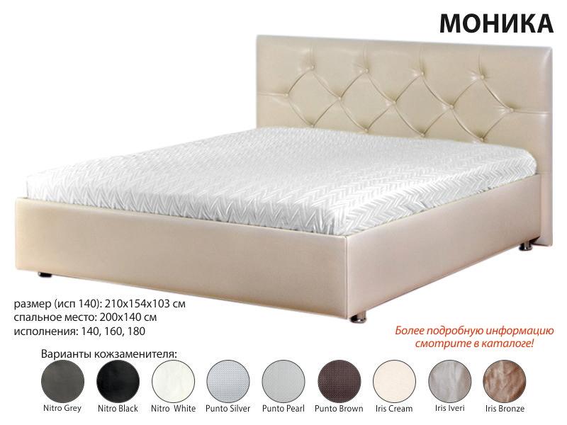 Светлая кровать Моника