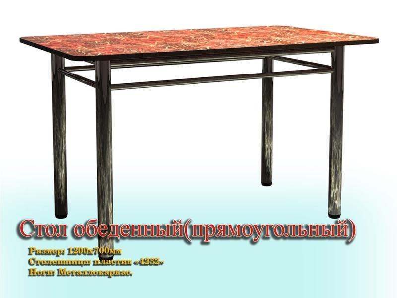 Стол обеденный Прямоугольный (ноги металлокаркас)