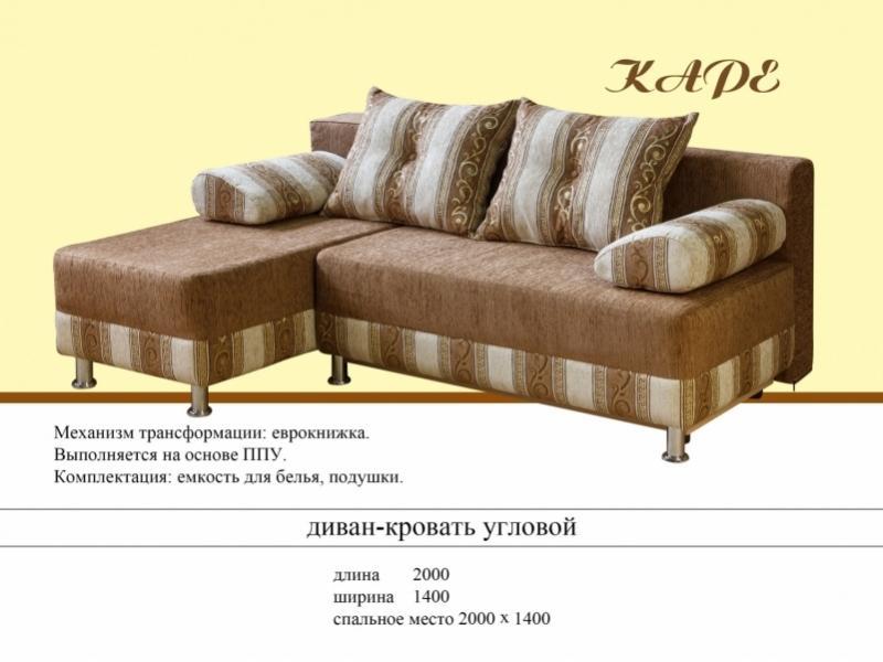 Угловой диван Каре