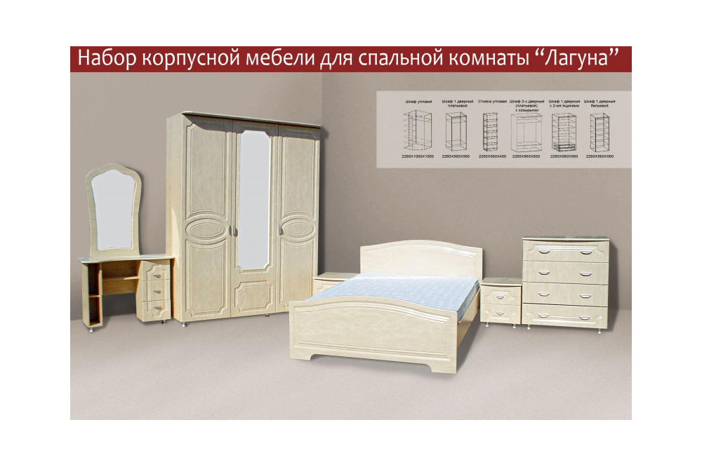 Мебель для спальни «Лагуна»