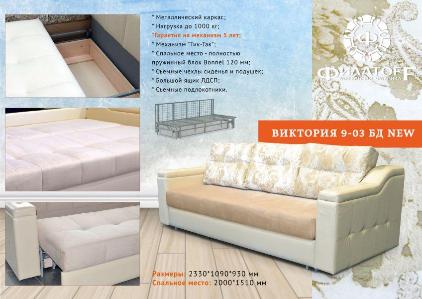 Чехловой диван на металлокаркасе Виктория 9-03 БД