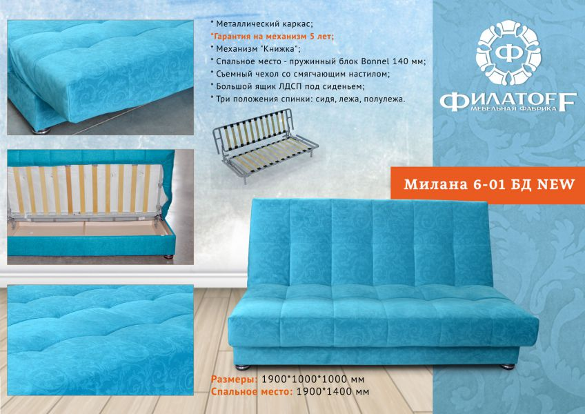 Чехловой диван на металлокаркасе Милана 6-01 БД