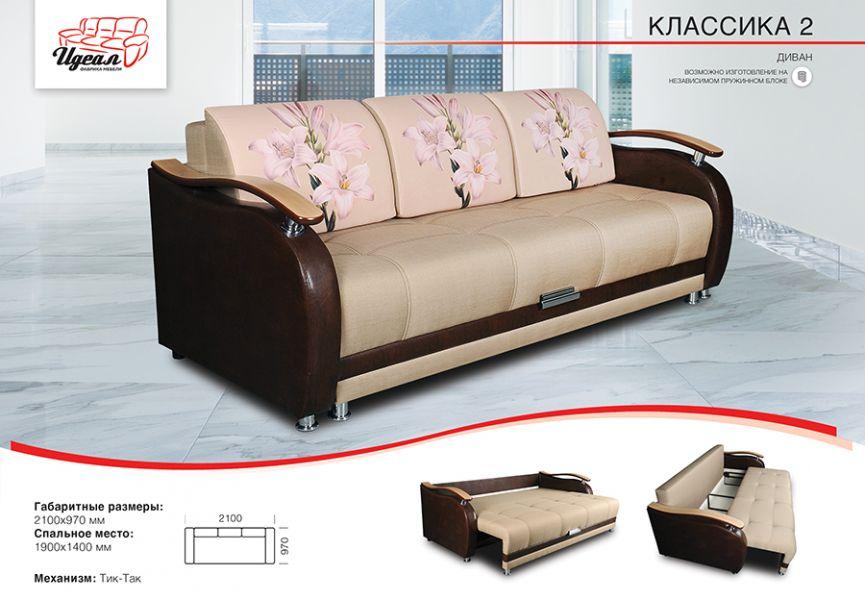Прямой диван Классика 2