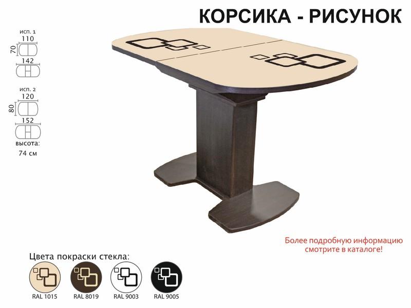 Стол обеденный Корсика рисунок