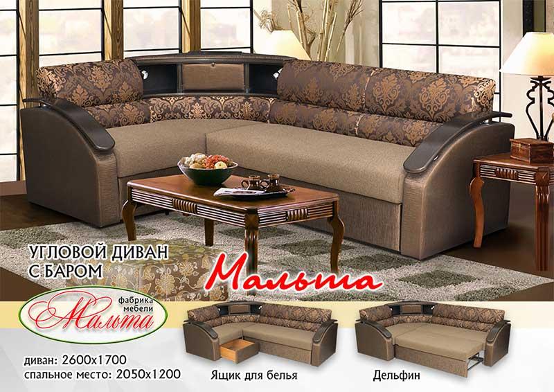 Угловой диван «Мальта»