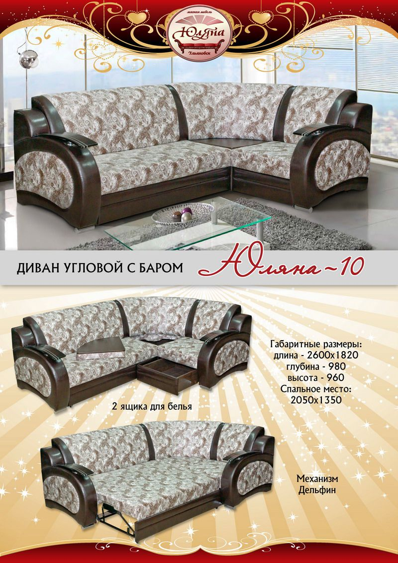 Угловой диван Юляна-10