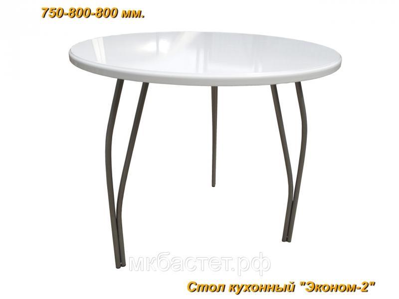 Стол обеденный Эконом 2