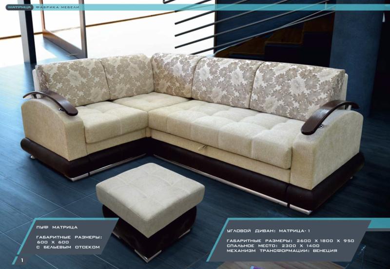 диван угловой «Матрица-1»