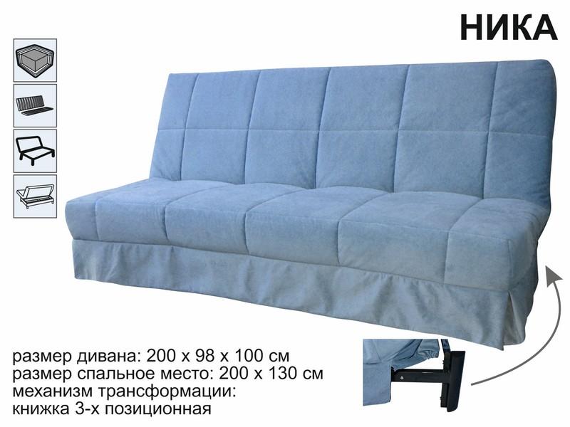 ДИВАН НИКА