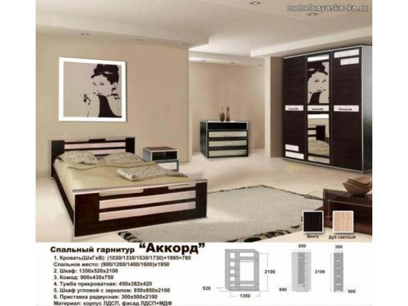 Спальный гарнитур Аккорд