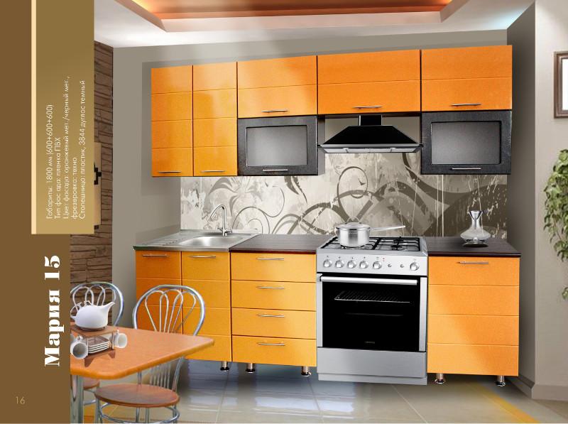Кухонный гарнитур Мария 15