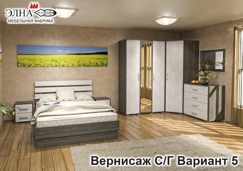 Спальня Вернисаж вариант 5