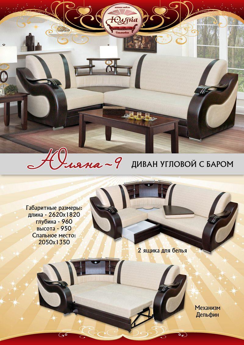 Угловой диван Юляна-9