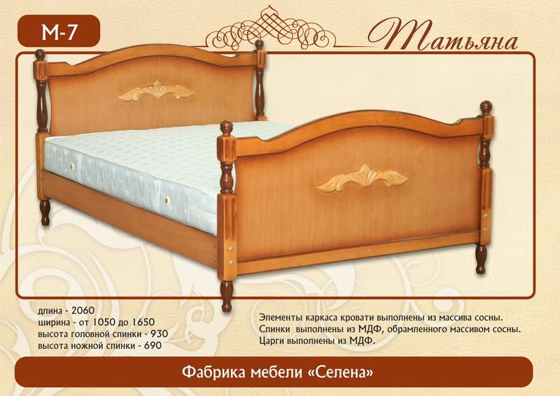 кровать «Татьяна М-7»