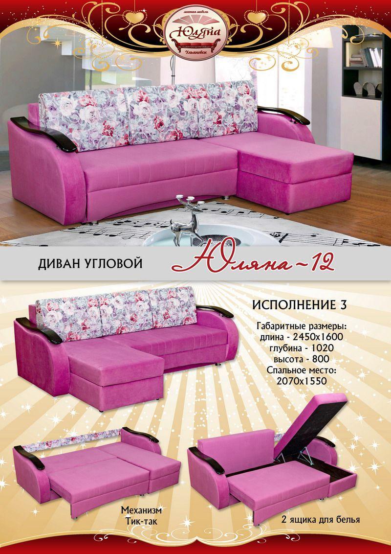 Угловой диван Юляна-12 исполнение 3
