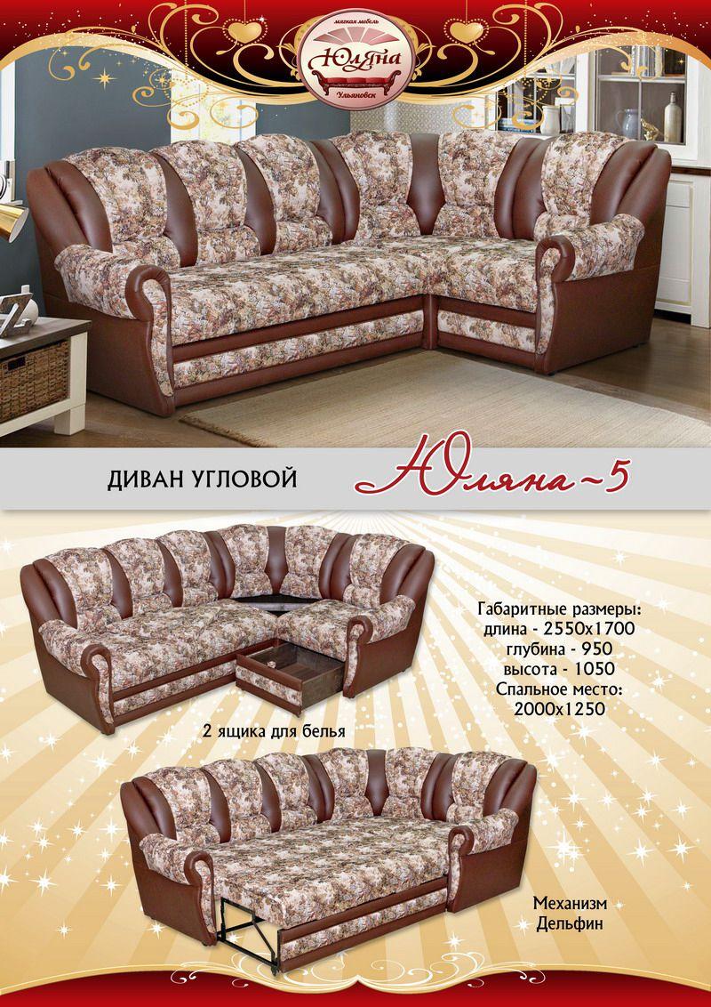 Угловой диван Юляна-5