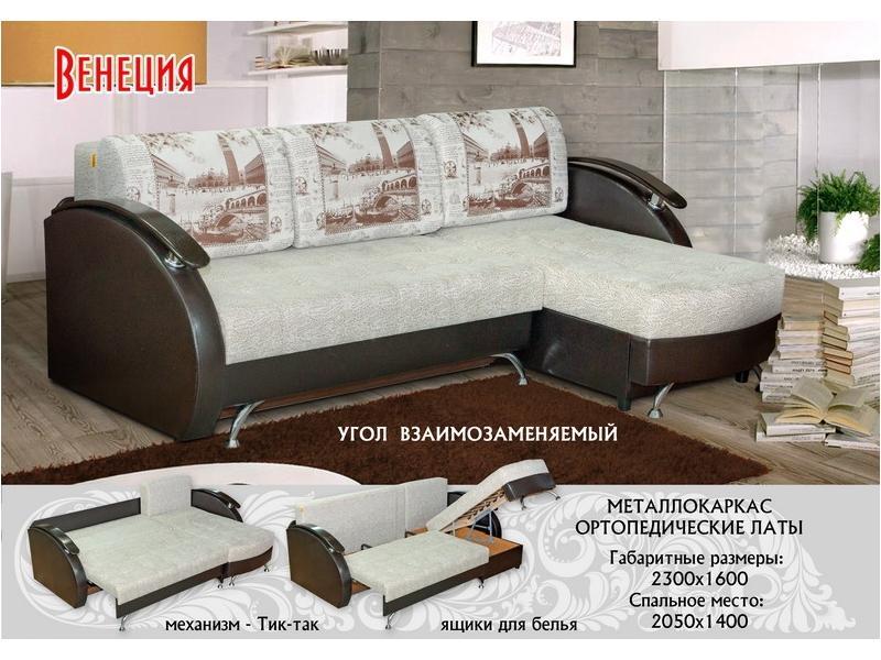 угловой диван Венеция тик-так