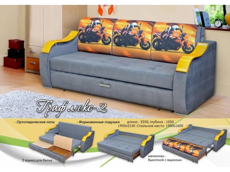 Прямой диван Граф люкс 2