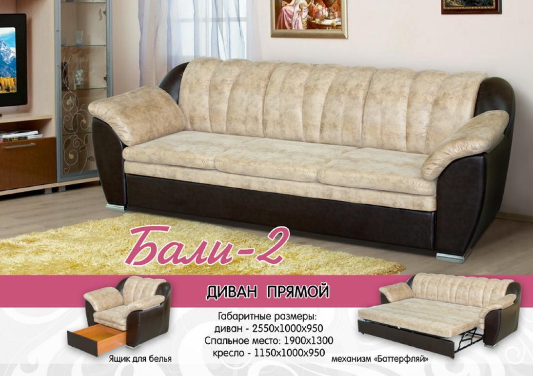 Диван «Бали 2»