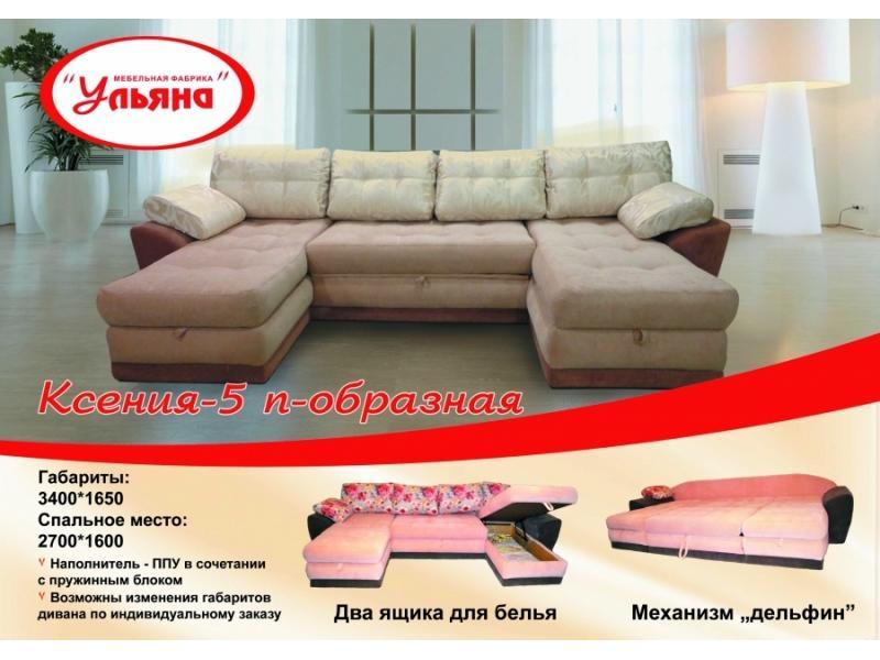 Угловой диван Ксения  5