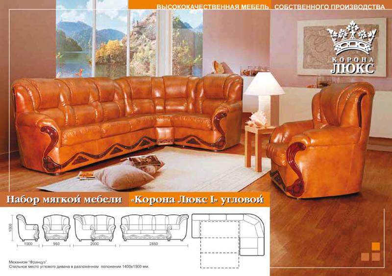 диван угловой Корона Люкс I
