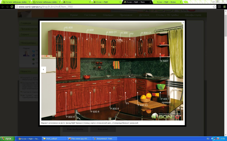 Кухонный гарнитур «Люкс»