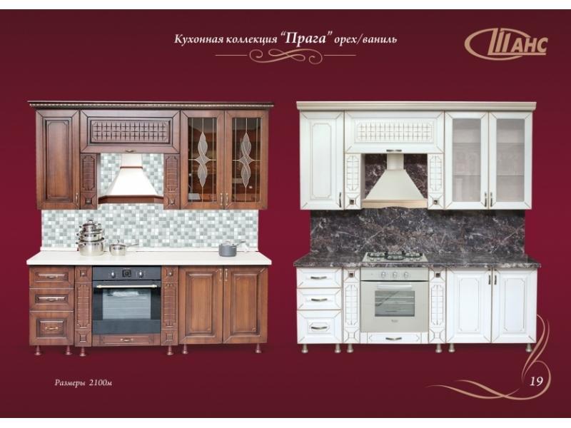 Кухонный гарнитур прямой Прага
