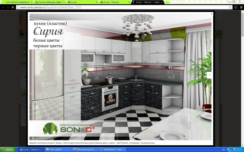 Кухонный гарнитур «Сирия»