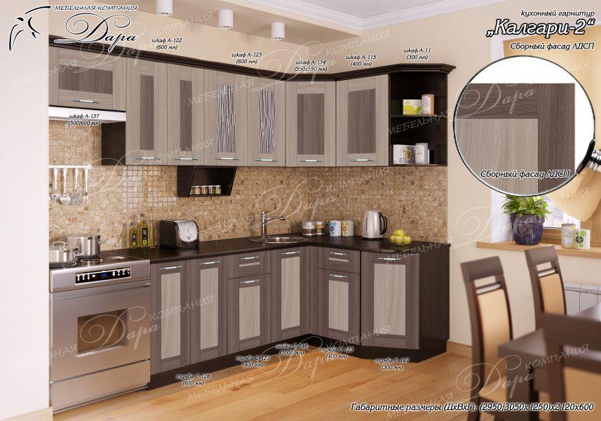 Кухня Калгари-2