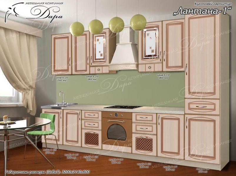 Кухня прямая Лантана-1
