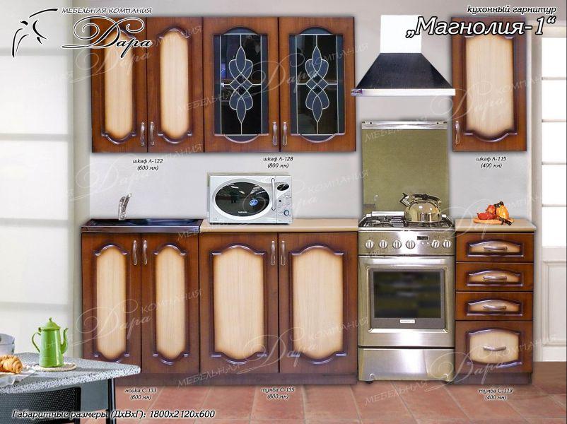 Кухня прямая Магнолия-1