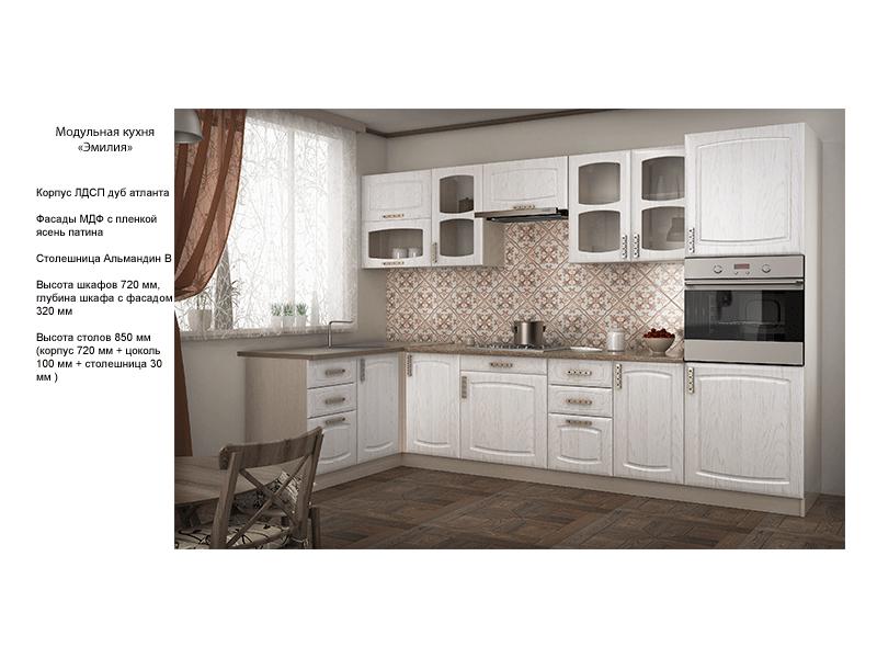 Модульная кухня ЛДСП Эмилия