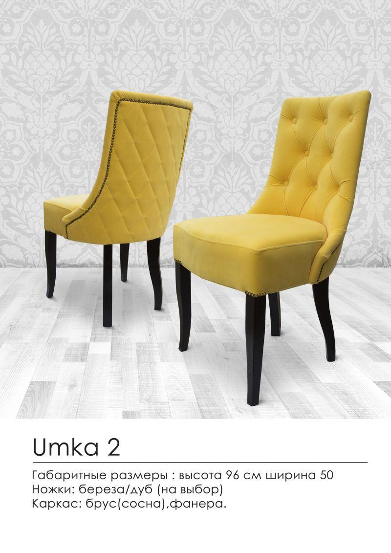 Мягкий стул Umka 2