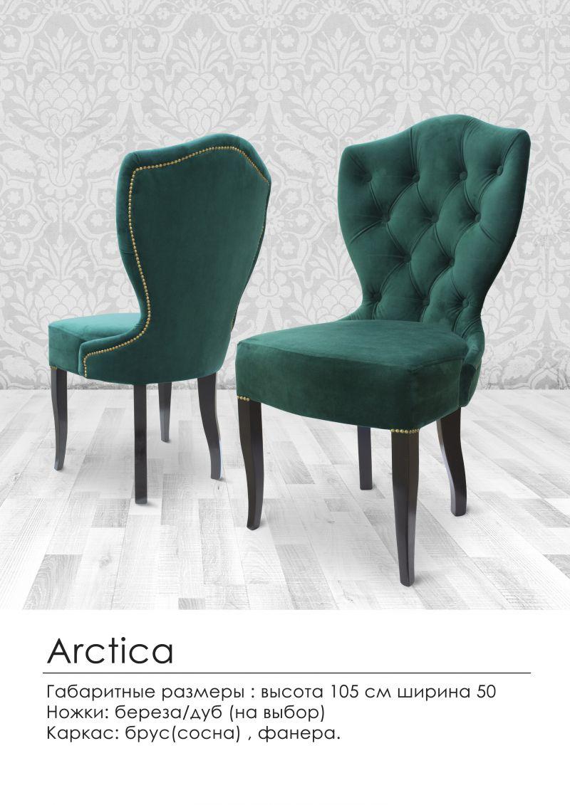 Мягкий стул в каретной стяжке Arctica
