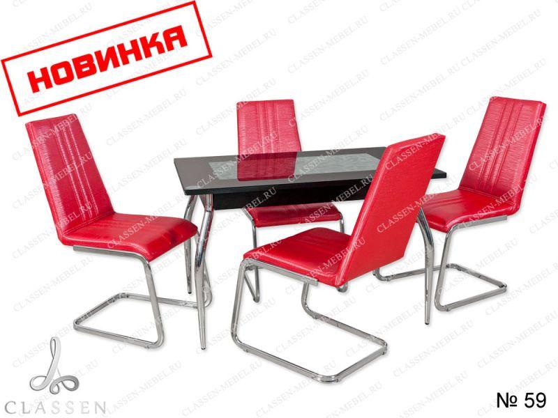 Обеденная группа стол и стулья 59