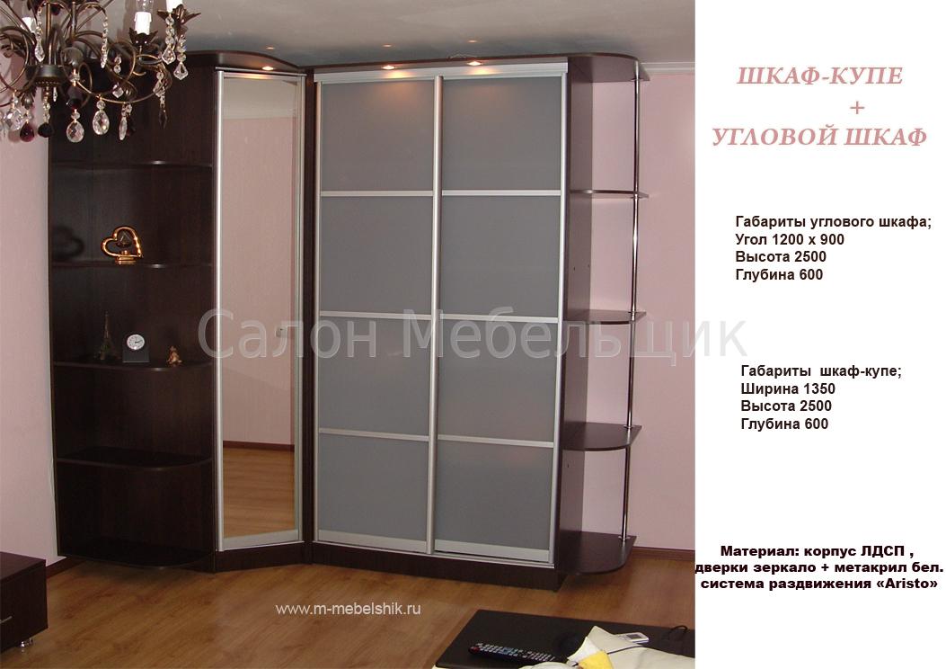 "Мебельная фабрика ""мебельщик"", г. саранск / шкаф-купе углово."