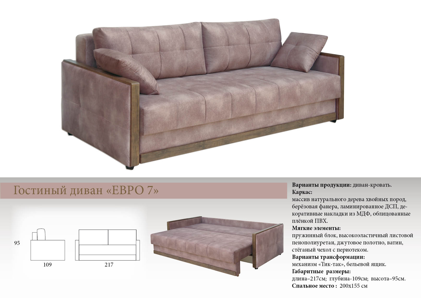 f449b973af1b Мебельная фабрика «Ивкрон», г. Иваново / Диван прямой Евро 7 от ...