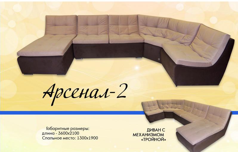 """Мебельная фабрика """"никас"""", г. ульяновск / диван угловой арсе."""