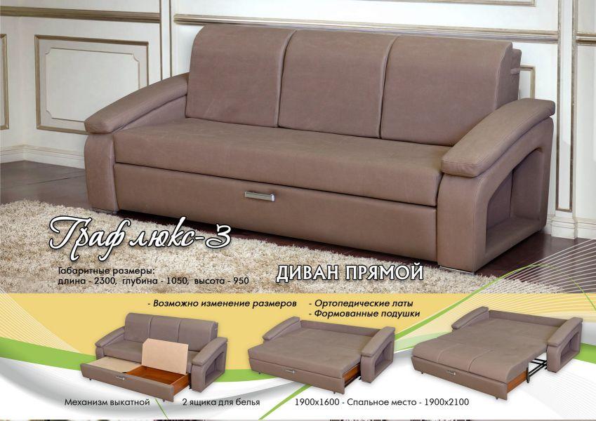Прямой диван Граф люкс 3