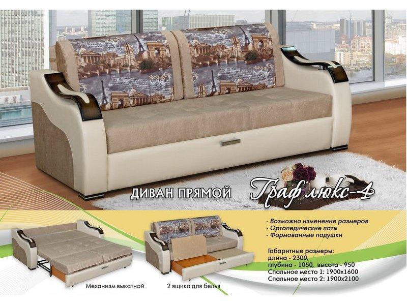 Прямой диван Граф люкс 4