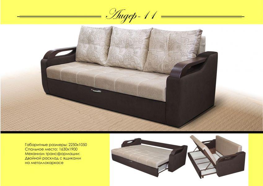 Прямой диван Лидер 11