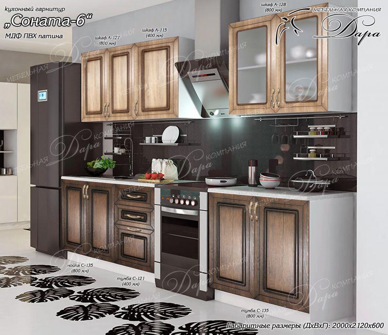 кухня Соната-6