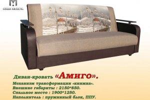 ДИВАН книжка АМИГО - Мебельная фабрика «Наша Мебель»