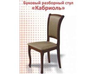 Буковый разборный стул Кабриоль