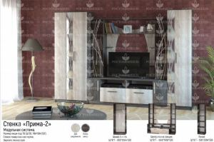 Гостиная стенка Прима 2 - Мебельная фабрика «Росток-мебель»