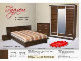 Спальный гарнитур Гарлем   - Мебельная фабрика «Бригантина»