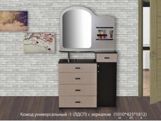 Комод универсальный с зеркалом ЛДСП - Мебельная фабрика «МВМ»