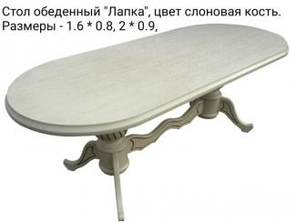 Стол обеденный Лапка - Мебельная фабрика «Шанс»